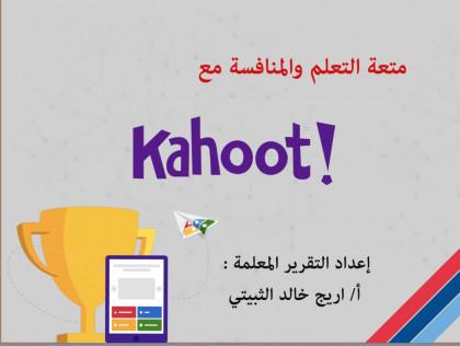 متعة التعلم والمنافسة مع ! Kahoot