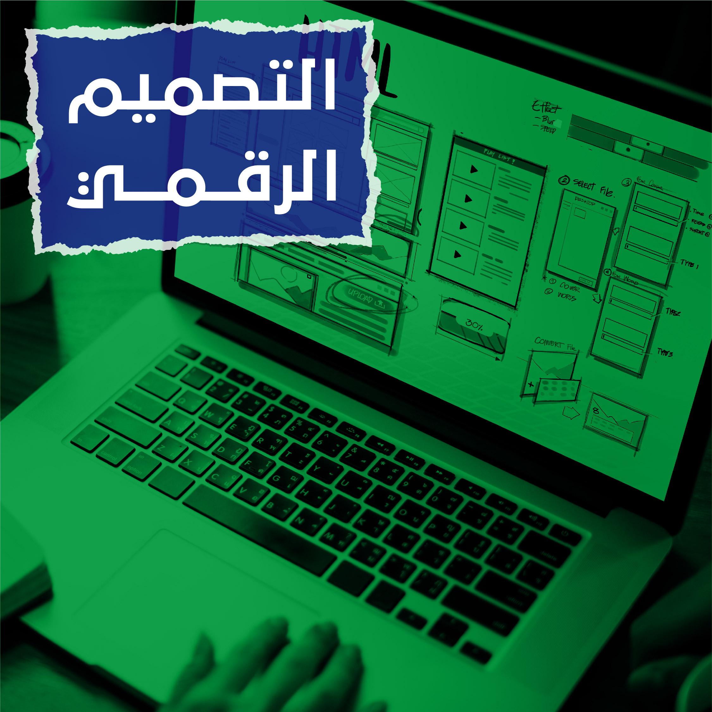 التصميم الرقمي
