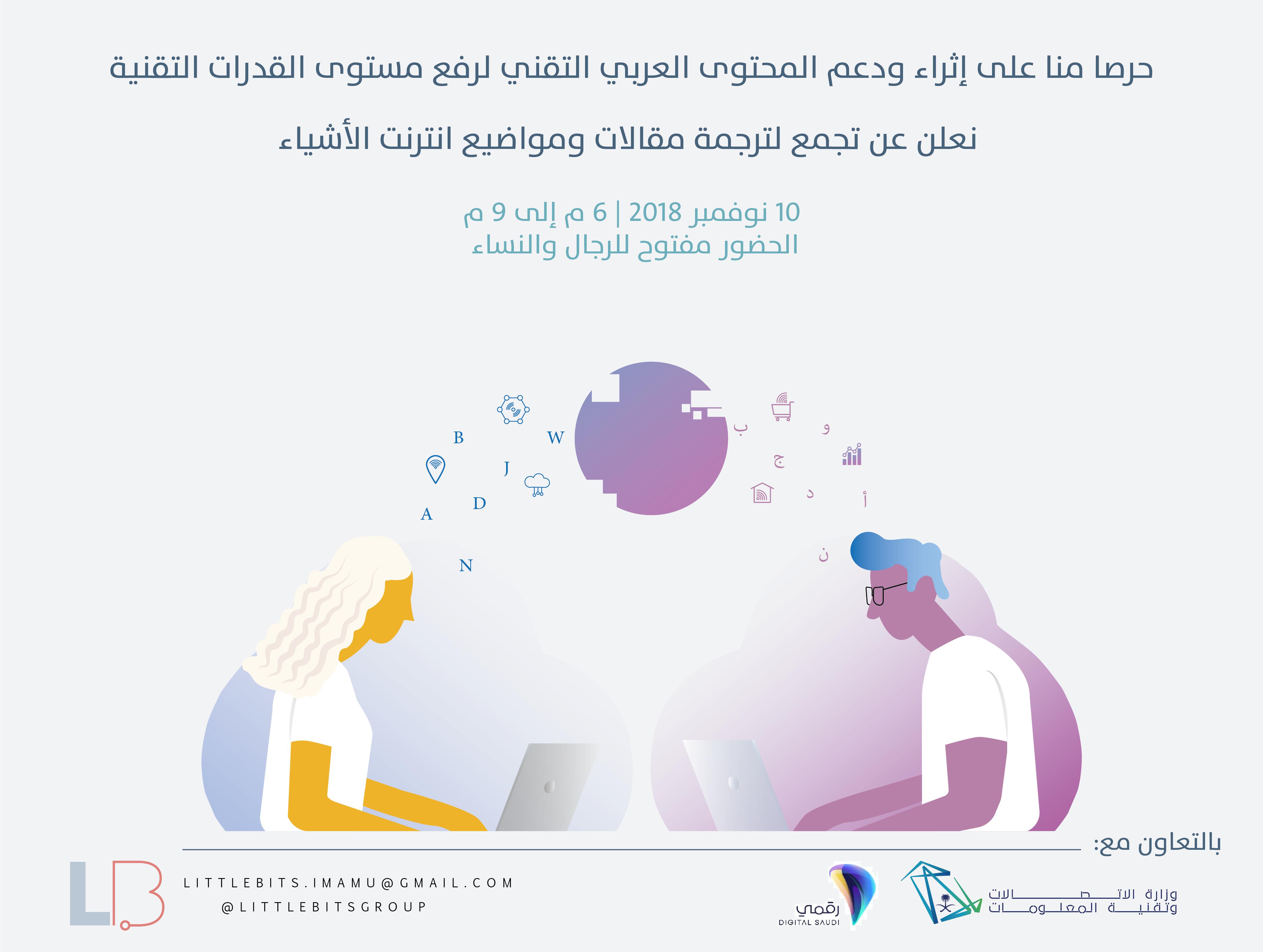 التجمع الأول لترجمة وإثراء محتوى انترنت الأشياء العربي