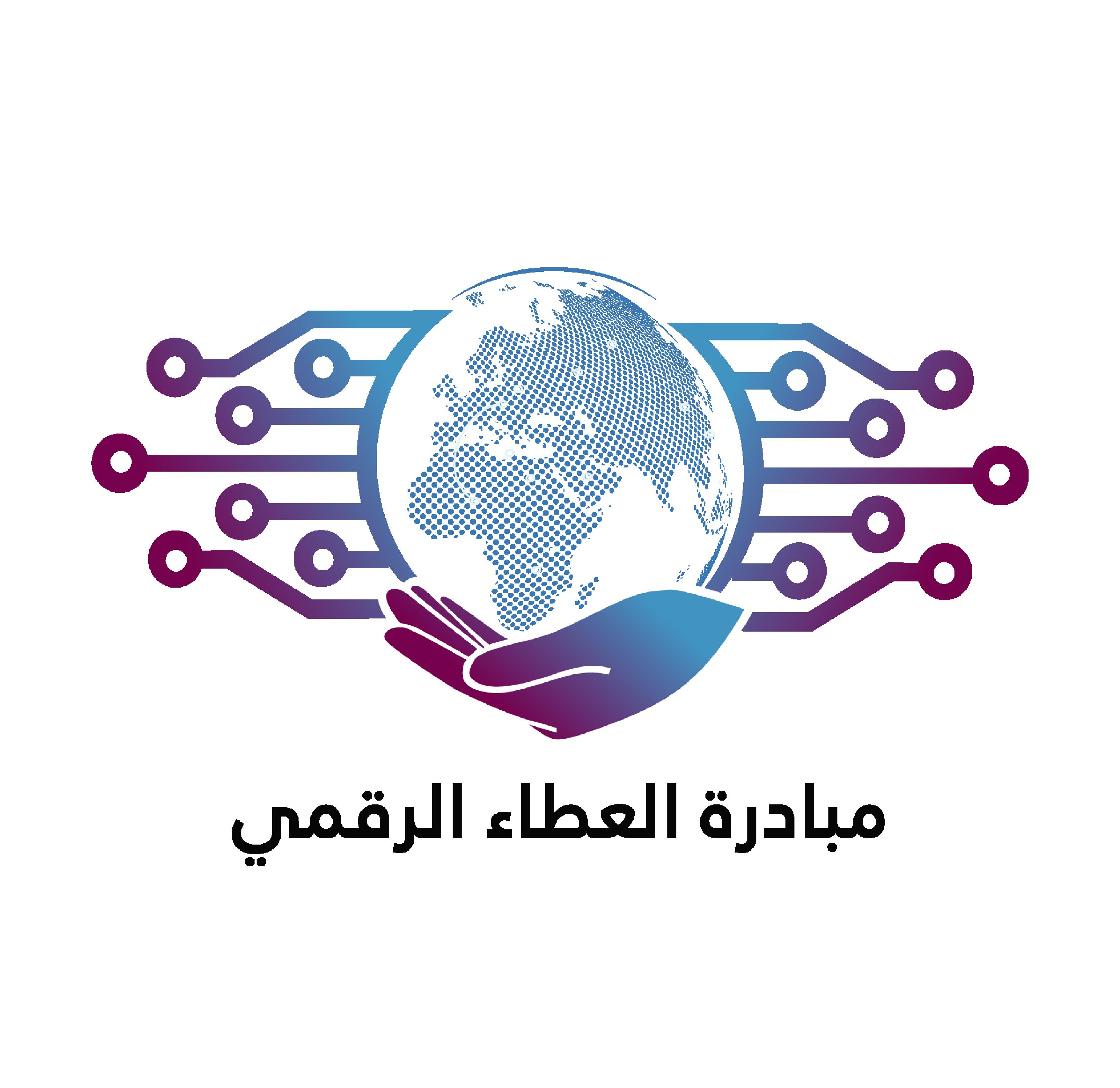 اللقاء الثاني لرابطة نساء الشرق الأوسط في الأمن السيبراني - فرع السعودية، بعنوان (المرأة وطن .. وأمان في كل قطاع)
