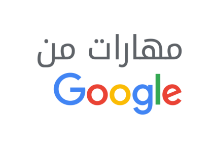 أساسيات التسويق على الإنترنت من برنامج مهارات من Google