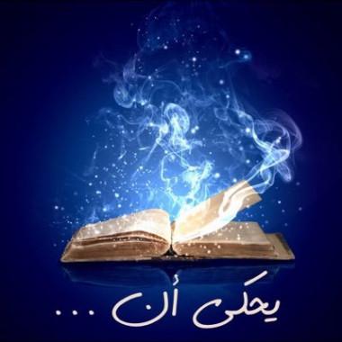 يُحكى: تطبيق يعتمد على الواقع المعزز باللغة العربية