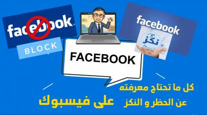 كل ما يخص الحظر والنكز على فيسبوك