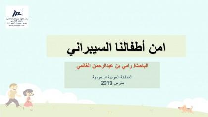 امن اطفالنا السيبراني (بحث)