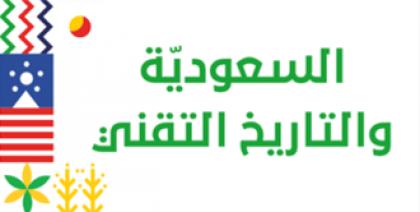 السعوديّة والتاريخ التقني