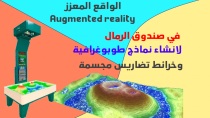 تطبيق الواقع المعزز في…