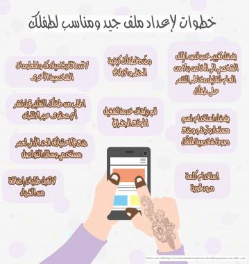 حماية طفلك من التنمر الالكتروني