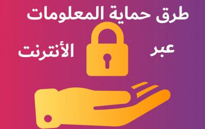 أكثر الطرق شيوعًا في حماية المعلومات عند استخدام الإنترنت