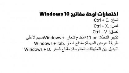 اختصارات لوحة مفاتيح Windows 10