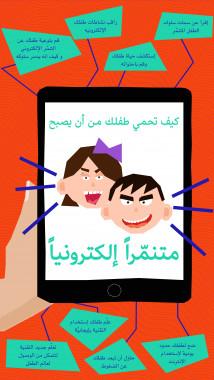 كيف تحمي طفلك من أن يصبح متنمّرًا الكترونيًا