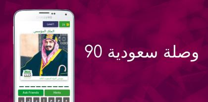 وصلة سعودية 90
