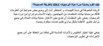 كيف تقوم بحماية دورة حياة البرمجيات SDLC بالطريقة الصحيحة؟