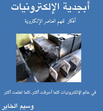 كتاب أبجدية الإلكترونيات