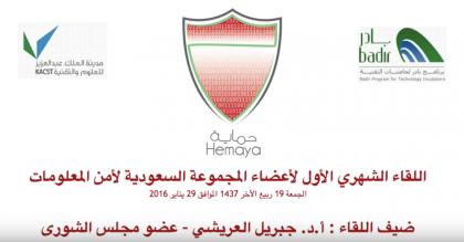 اللقاء الشهري 1 لأعضاء حماية بعنوان تحديات أمن المعلومات في الوطن العربي