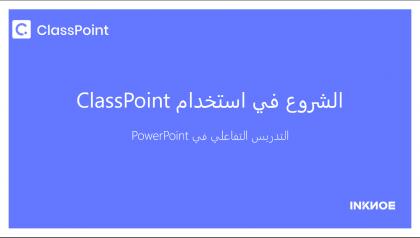 الحقيبة التدريبية لاستخدام أداة ClassPoint  الوظيفة الإضافية لـ برنامج البوربوينت