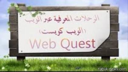 الرحلات المعرفية (Web Quest)