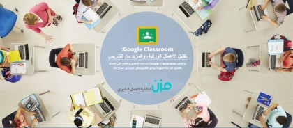 بدءًا من اليوم: Google Classroom منصة تعليمية مجانية للجميع
