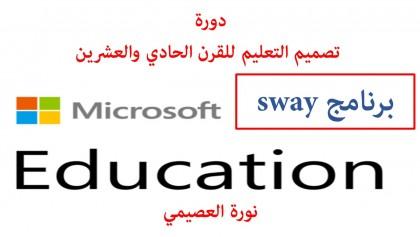 دورة تدريب تطبيق sway من تطبيقات microsoft