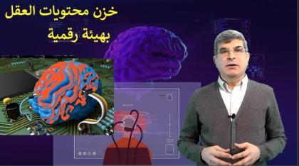 إمكانيات تخزين محتويات العقل البشري بهيئة رقمية