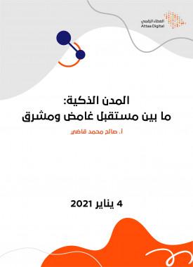 المدن الذكية: مابين مستقبل مشرق وغامض