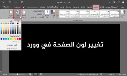 إنشاء ملف PDF بخلفية سوداء ونص أبيض