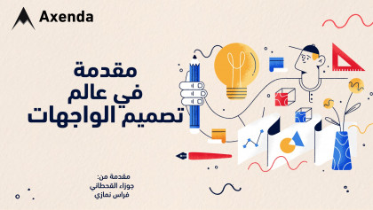 مقدمة في عالم تصميم الواجهات وبرنامج figma