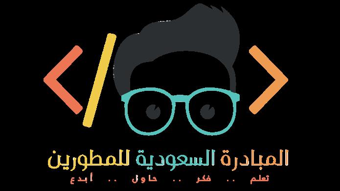 المبادرة السعودية للمطورين